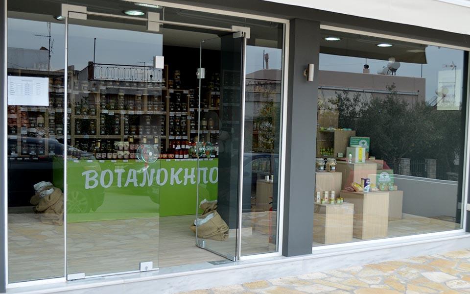 Το κατάστημα μας!